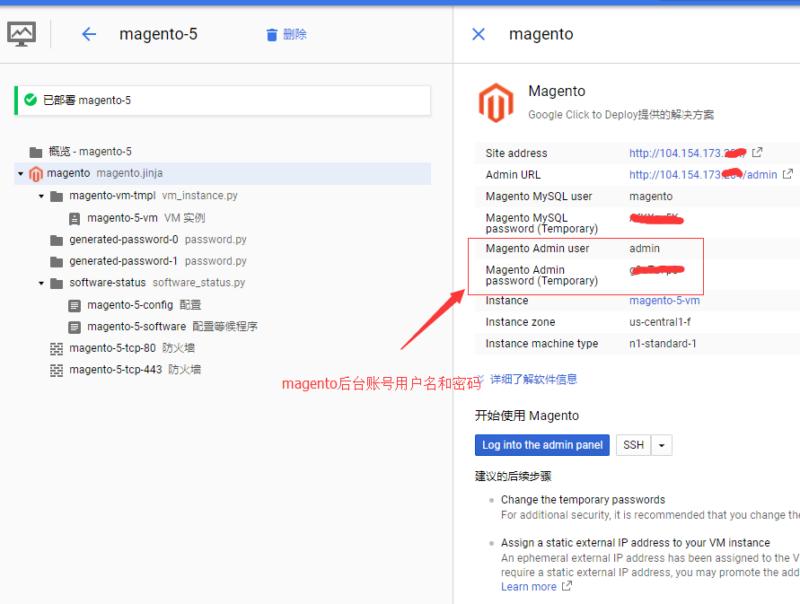 Magento跨境电商独立站运营系列教程(三) 一步一步教你如何在Google云平台上一键安装magento电商系统 58