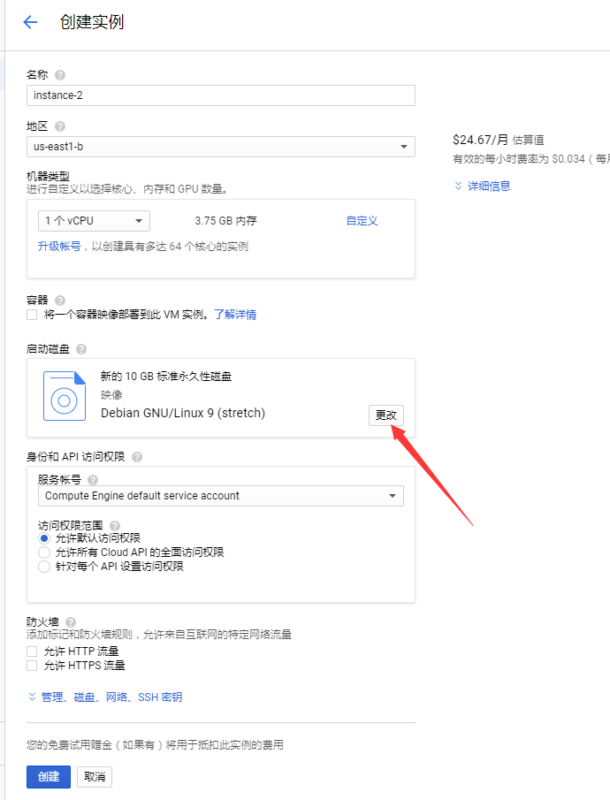 Magento跨境电商独立站运营系列教程(三) 一步一步教你如何在Google云平台上一键安装magento电商系统 52
