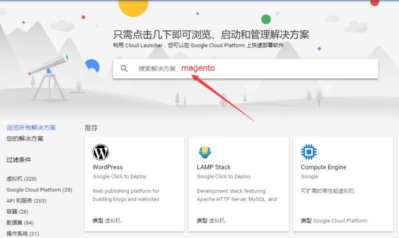 Magento跨境电商独立站运营系列教程(三) 一步一步教你如何在Google云平台上一键安装magento电商系统 54