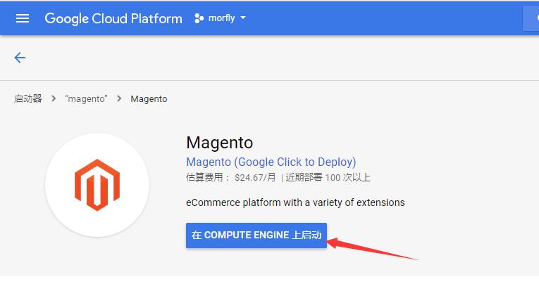 Magento跨境电商独立站运营系列教程(三) 一步一步教你如何在Google云平台上一键安装magento电商系统 56