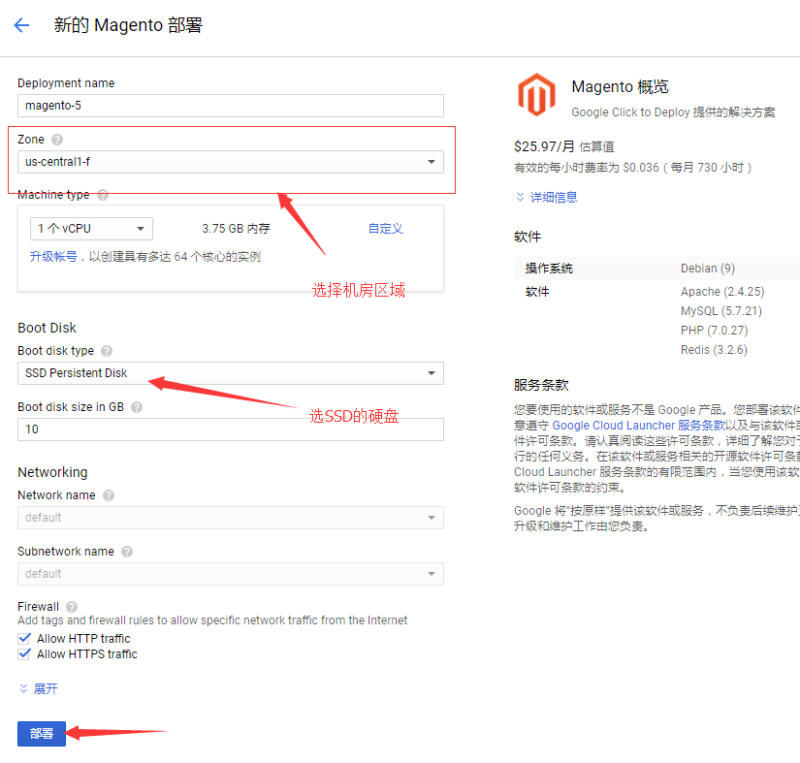 Magento跨境电商独立站运营系列教程(三) 一步一步教你如何在Google云平台上一键安装magento电商系统 57
