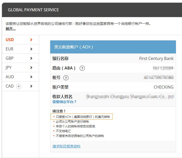 跨境电商卖家如何通过香港银行或美国银行账户开设Stripe收款 信用卡收款渠道 6