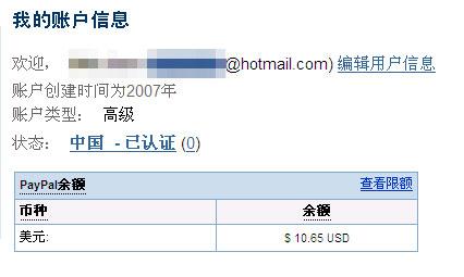 "PayPal还是10年前的""PayPal""么?聊一聊中国跨境电商卖家眼中的跨境收款工具-PayPal 3"