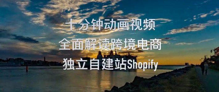 全面解读跨境电商独立自建站Shopify(包含动画视频解读) 1