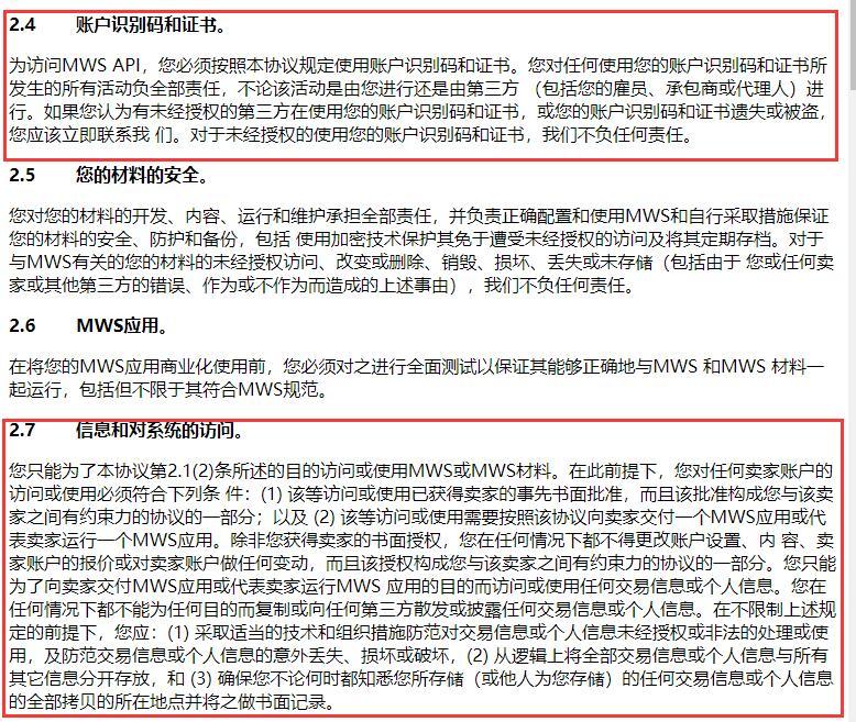 警惕跨境电商服务商的MWS授权风险 告诉你哪些服务商的授权方式违反了亚马逊政策条款 3