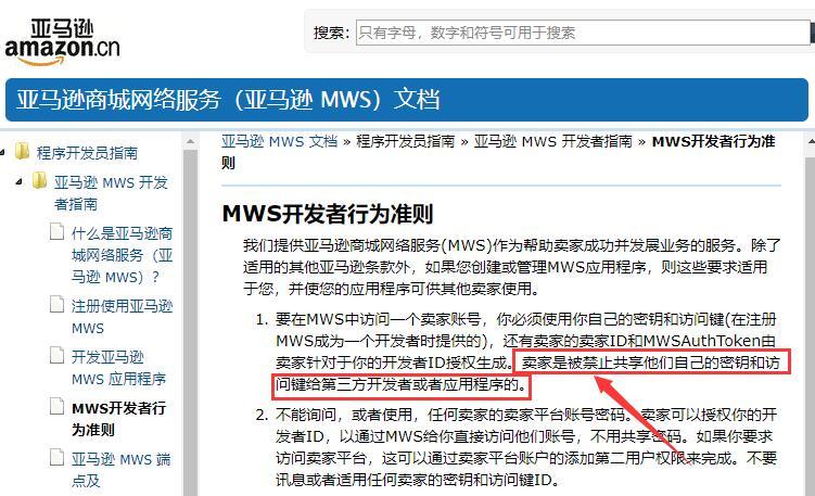 警惕跨境电商服务商的MWS授权风险 告诉你哪些服务商的授权方式违反了亚马逊政策条款 4