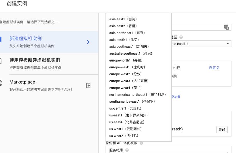 谷歌云启用香港新数据中心 助力跨境电商畅销全球 教你重新获得谷歌云$300赠金 不花钱也能办更多的事 8
