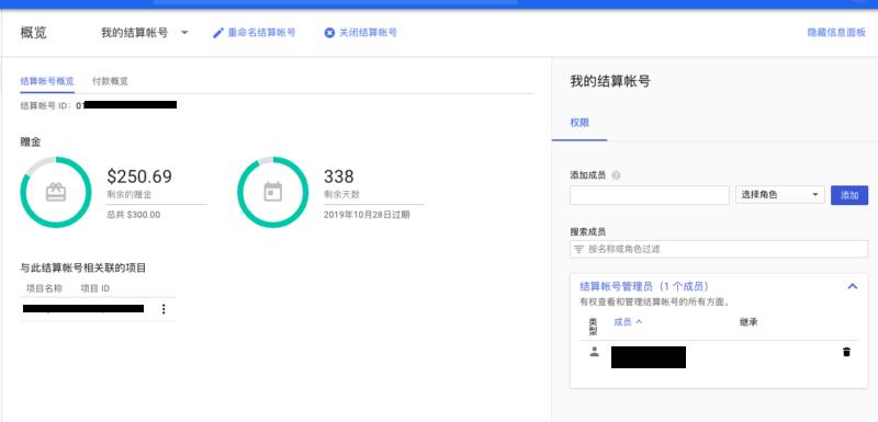 谷歌云启用香港新数据中心 助力跨境电商畅销全球 教你重新获得谷歌云$300赠金 不花钱也能办更多的事 11