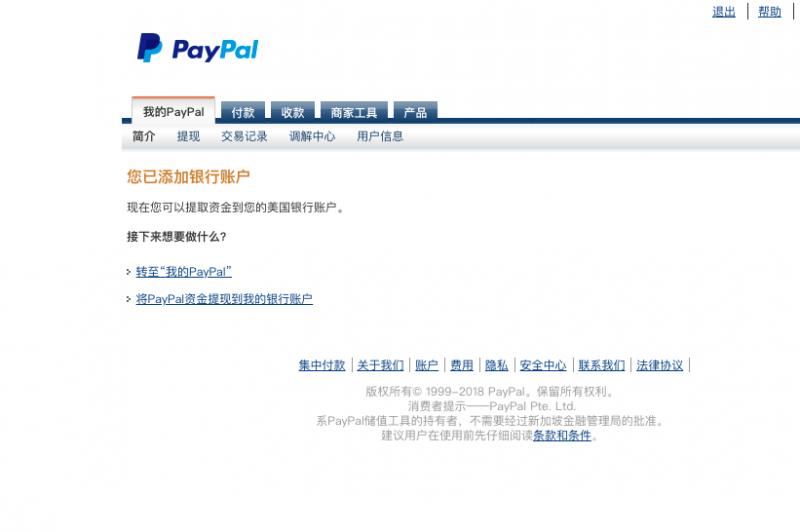 教你如何将PayPal余额提现到Payoneer的美国银行账户 29