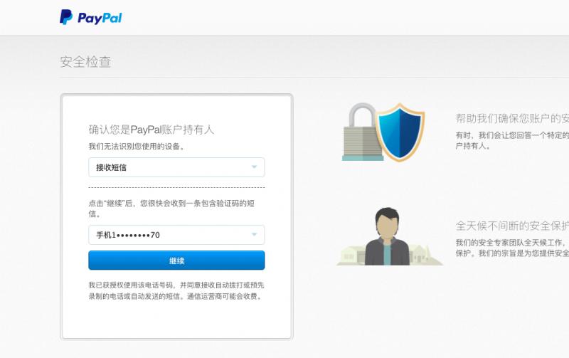 教你如何将PayPal余额提现到Payoneer的美国银行账户 28