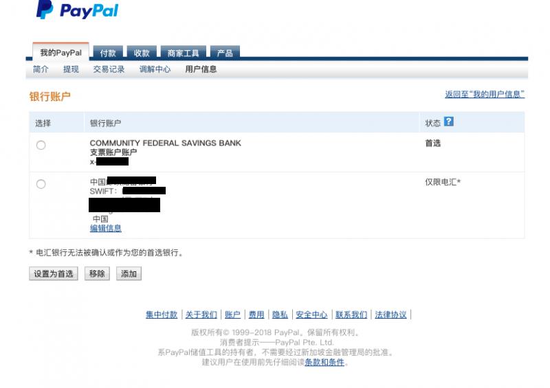 教你如何将PayPal余额提现到Payoneer的美国银行账户 30