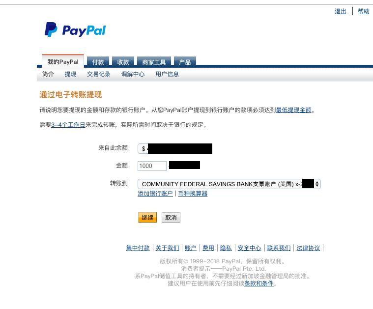 教你如何将PayPal余额提现到Payoneer的美国银行账户 32