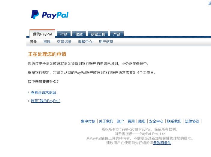 教你如何将PayPal余额提现到Payoneer的美国银行账户 34