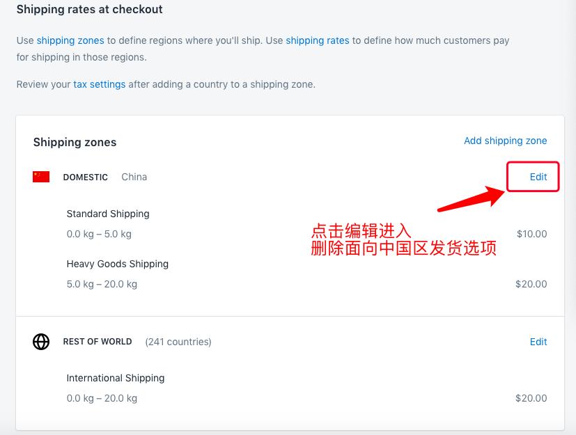 零基础学习独立自建站Shopify开店教程(七)耗时一个半小时 完整开设Shopify代发货Dropshipping独立自建站店铺 88