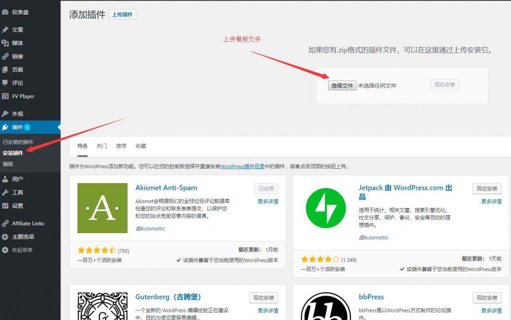 像晨飞博客一样用wordpress开始你的知识分享 只需六步教你如何用wordpress快速搭建个人博客或企业网站 18