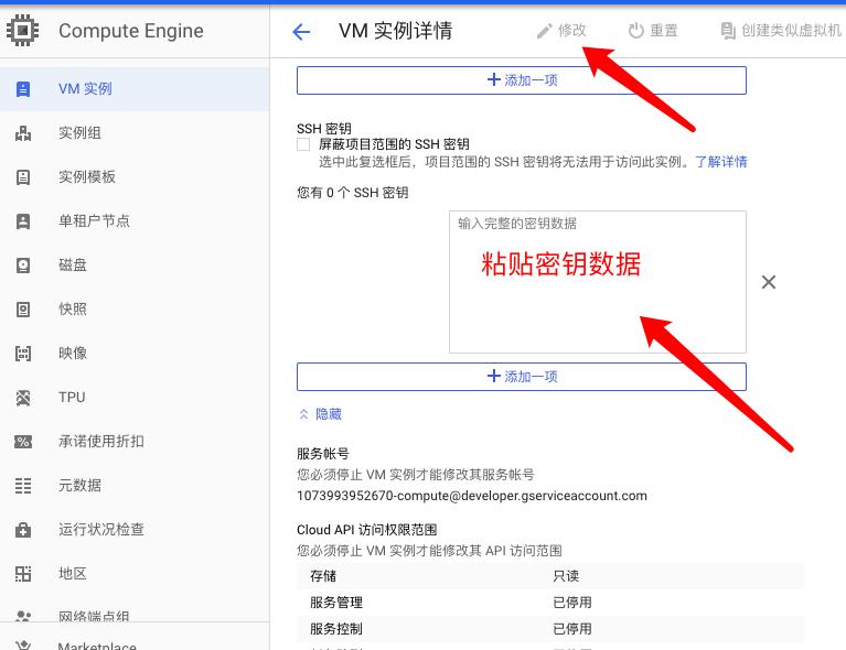 如何在苹果MacOS上通过SSH连接谷歌云上的服务器实例并使用SFTP方式上传文件 6