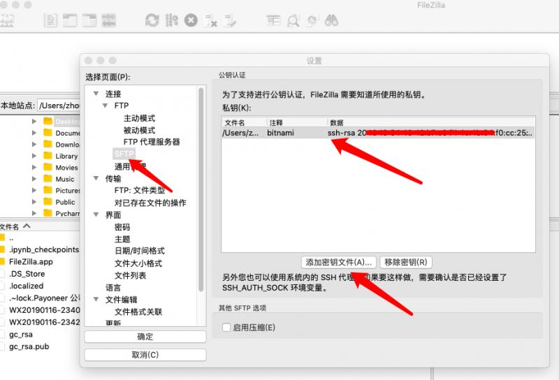 如何在苹果MacOS上通过SSH连接谷歌云上的服务器实例并使用SFTP方式上传文件 9