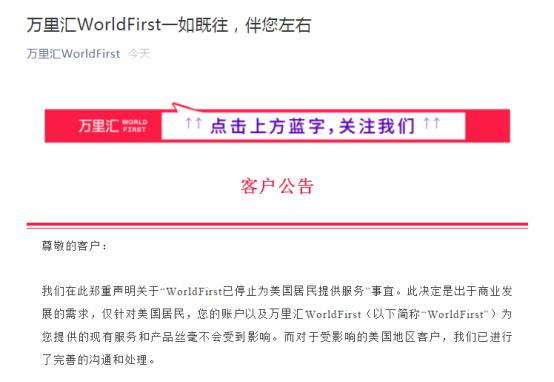 万里汇WorldFirst突然停止美国业务 据传蚂蚁金服拟约7亿美元收购 亚马逊卖家陷入中美贸易争端 2