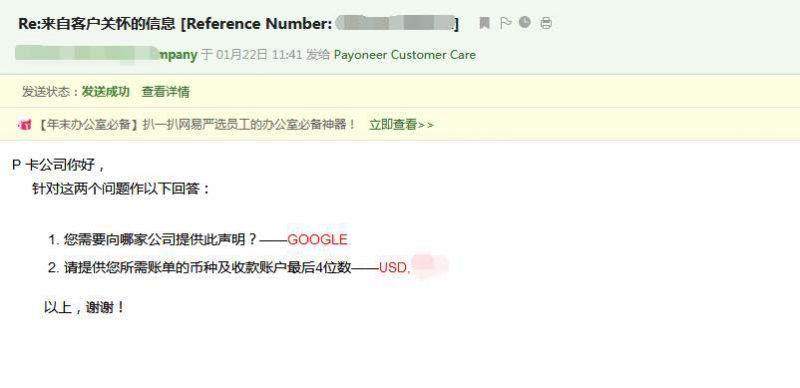 跨境电商卖家没有信用卡该如何申请谷歌云300美元赠金?试试Payoneer签发的美国银行账号来验证谷歌云 16