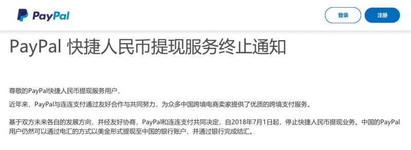 选择PayPal还是Stripe?全面解读跨境电商独立站2大收款工具的对比 14