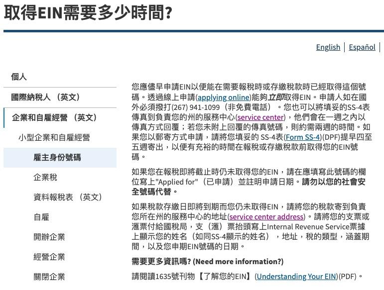 历时14天成功完成EIN税号申请 分享自己动手申请美国公司EIN雇主识别号(美国税号)的实际经历 17