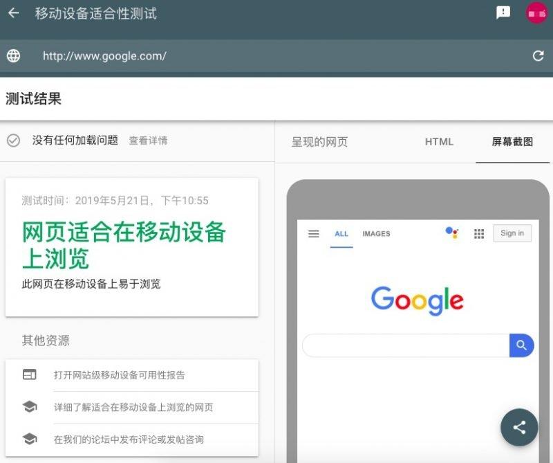 一步一步解读Google搜索排名优化完整指南 16