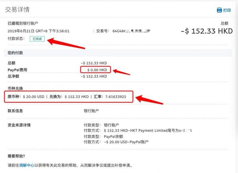 "PayPal免费提现到""香港银行账户"" 只需手机App申请""拍住赏""电子钱包 港币人民币互转 可绑定Apple Pay"