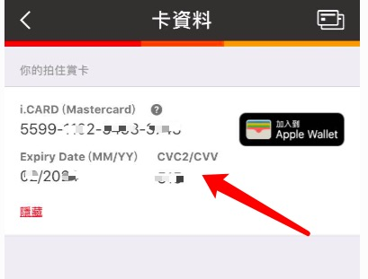 "PayPal免费提现到""香港银行账户"" 只需手机App申请""拍住赏""电子钱包 港币人民币互转 可绑定Apple Pay 18"
