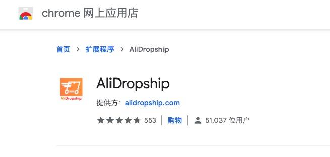 跨境电商转战Dropshipping系列 (一) 用Alidropship插件来搬运速卖通产品开展Dropshipping代发货业务 14