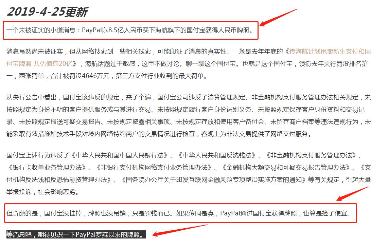 万众瞩目 期待PayPal的中国本土化蜕变 从跨境创业角度解读PayPal获得中国支付牌照后的影响与未来发展 1