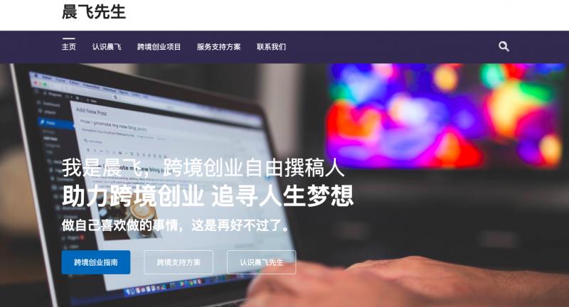 【晨飞先生】来了 无忧跨境支持方案 助力跨境创业 术业有专攻 找专业的人做点专业的事 6