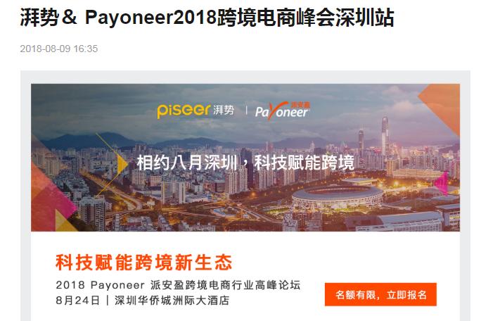 PayPal追寻8年终获中国支付牌照 外资跨境支付企业迎来春天还是走向深渊?中国本土化要靠免费和降价策略开路 3
