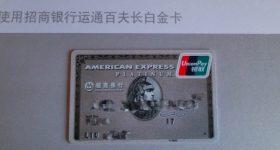 跨境创业选对信用卡不仅能省钱还能赚钱 分享我的招商银行信用卡使用经验和推荐办卡渠道