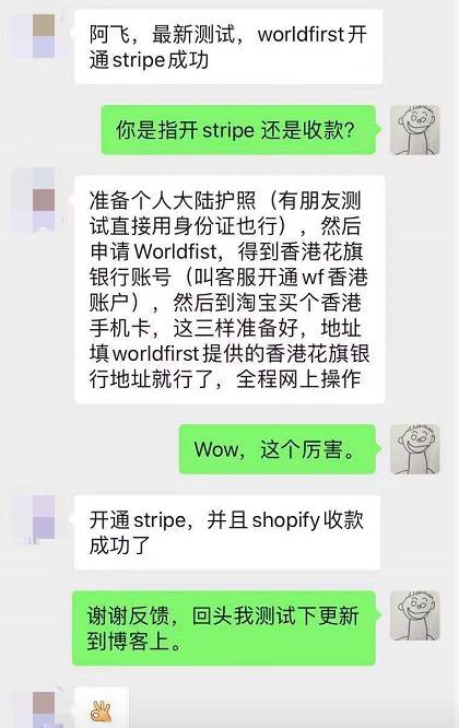 跨境创业系列(二) 跨境创业必备 用Payoneer免费签发的香港银行账户 零成本开通Stripe独立站收款工具完整实操 11
