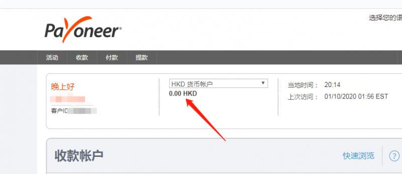 跨境创业系列(二) 跨境创业必备 用Payoneer免费签发的香港银行账户 零成本开通Stripe独立站收款工具完整实操 36