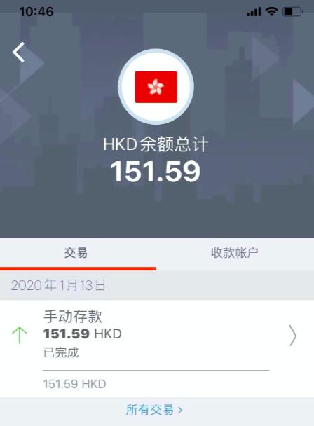 跨境创业系列(二) 跨境创业必备 用Payoneer免费签发的香港银行账户零成本开通Stripe独立站收款工具完整实操 41