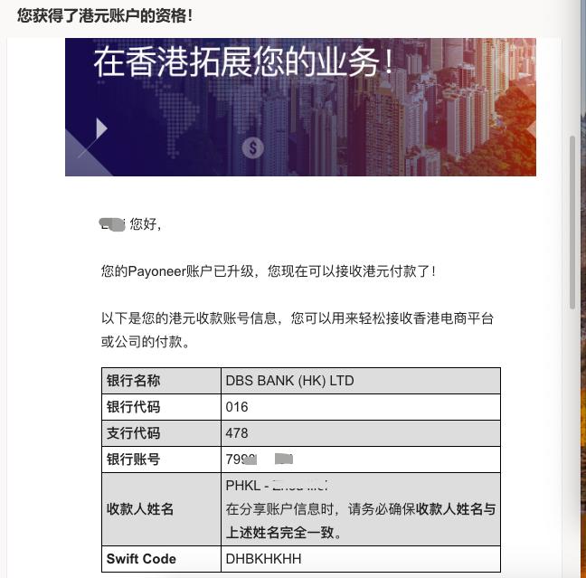 跨境创业系列(二) 跨境创业必备 用Payoneer免费签发的香港银行账户零成本开通Stripe独立站收款工具完整实操 13