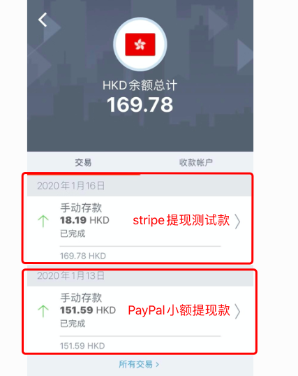 跨境创业系列(二) 跨境创业必备 用Payoneer免费签发的香港银行账户零成本开通Stripe独立站收款工具完整实操 2