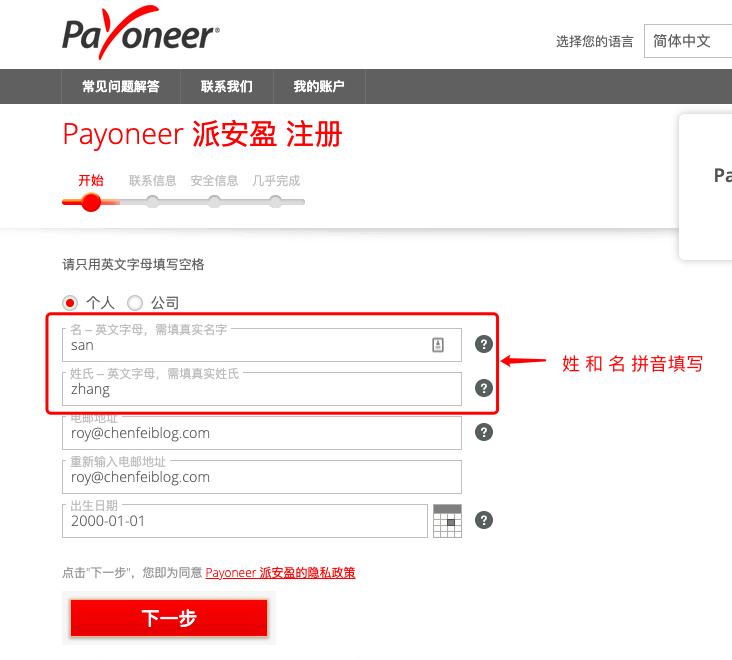 2021年Payoneer派安盈注册与使用完整教程指南 118