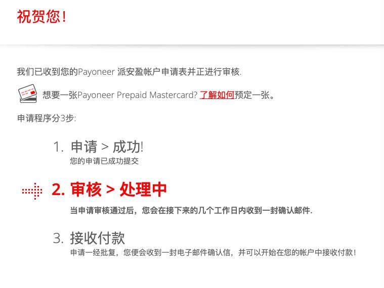 2021年Payoneer派安盈注册与使用完整教程指南 122