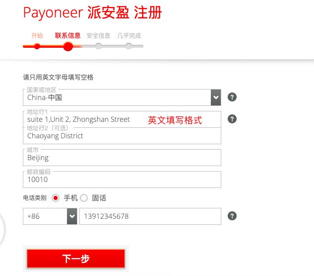 2021年Payoneer派安盈注册与使用完整教程指南 119