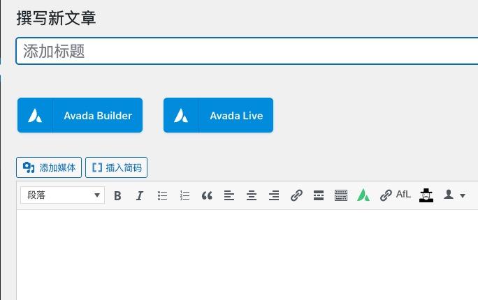 Avada主题教程 最畅销的WordPress主题模板使用指南 84