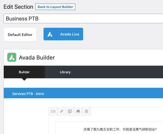 Avada主题教程 最畅销的WordPress主题模板使用指南 83