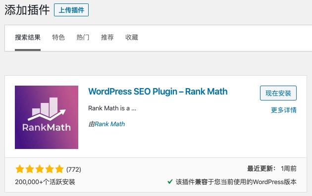 Rank Math教程 Wordpress SEO插件使用指南 专业版59美元/年 112