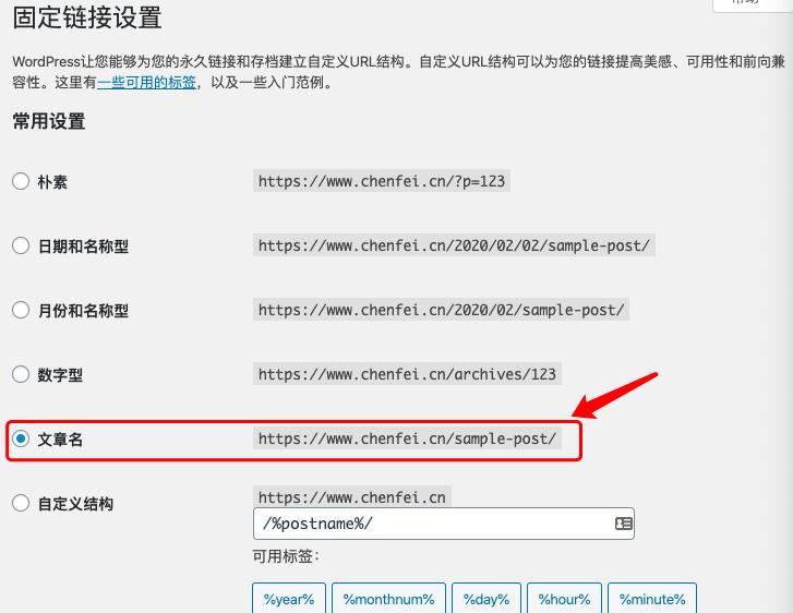 Rank Math教程 Wordpress SEO插件使用指南 专业版59美元/年 141