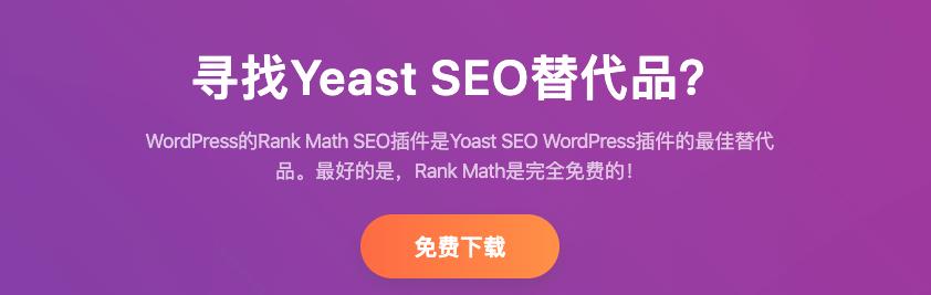 Rank Math教程 Wordpress SEO插件使用指南 专业版59美元/年 110