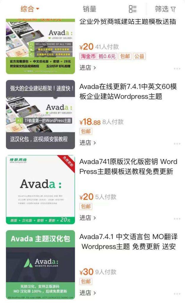 Avada主题教程 最畅销的WordPress主题模板使用指南 64